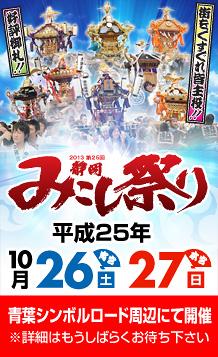 Info_2013yokoku